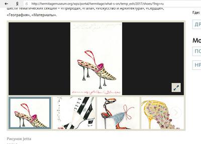 Выставка туфель Маноло Бланика— Эрмитаж представляет