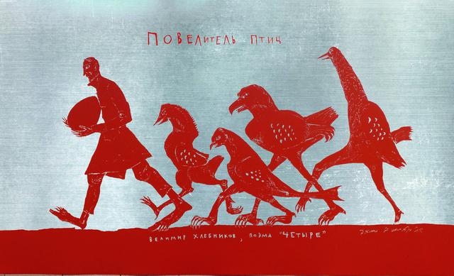Александр Джикия. «Повелитель птиц». 2015. Оцинкованная жесть, автомобильная грунтовка