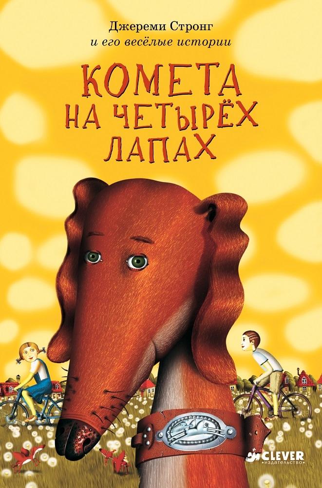Лошадиная энциклопедия скачать книгу