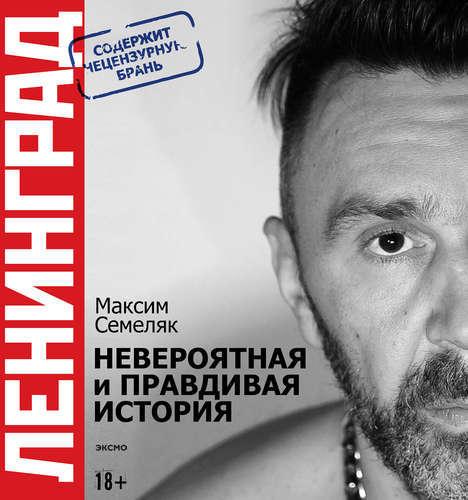 Сергей Шнуров презентовал в столице книгу огруппировке «Ленинград»