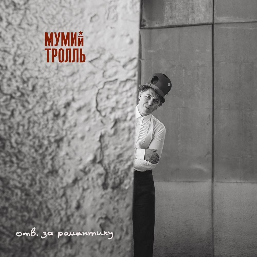 13-й альбом группы «Мумий Тролль» выйдет зимой