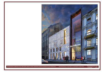 Петербургскому музею Достоевского разрешили построить пятиэтажное сооружение вКузнечном переулке