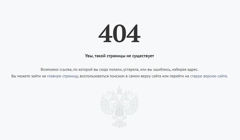 Ссайта Минкультуры пропал «норматив школьника» спеснями Queen иNirvana