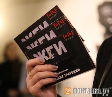 Маленькие хеппи-энды. Как «Гоголь-Центр» открыл гастроли в Петербурге без Серебренникова