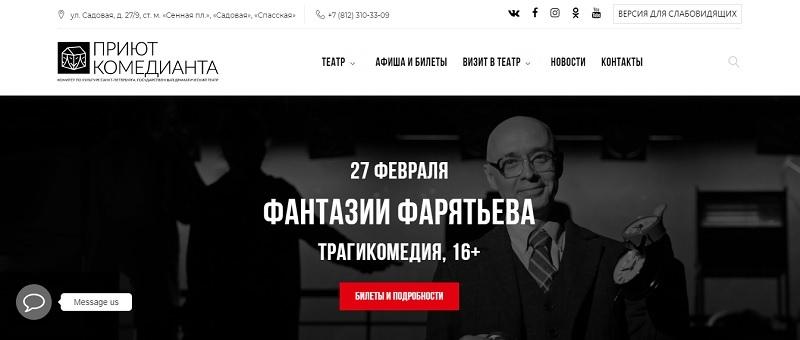 Tinder и свидания. Продавщицы несуществующих театральных билетов отрабатывают на петербуржцах новую схему